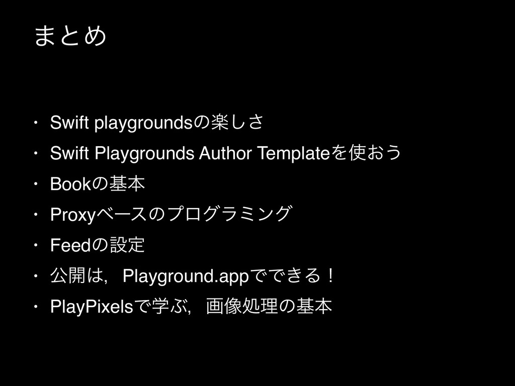 ·ͱΊ • Swift playgroundsͷָ͠͞ • Swift Playgrounds...