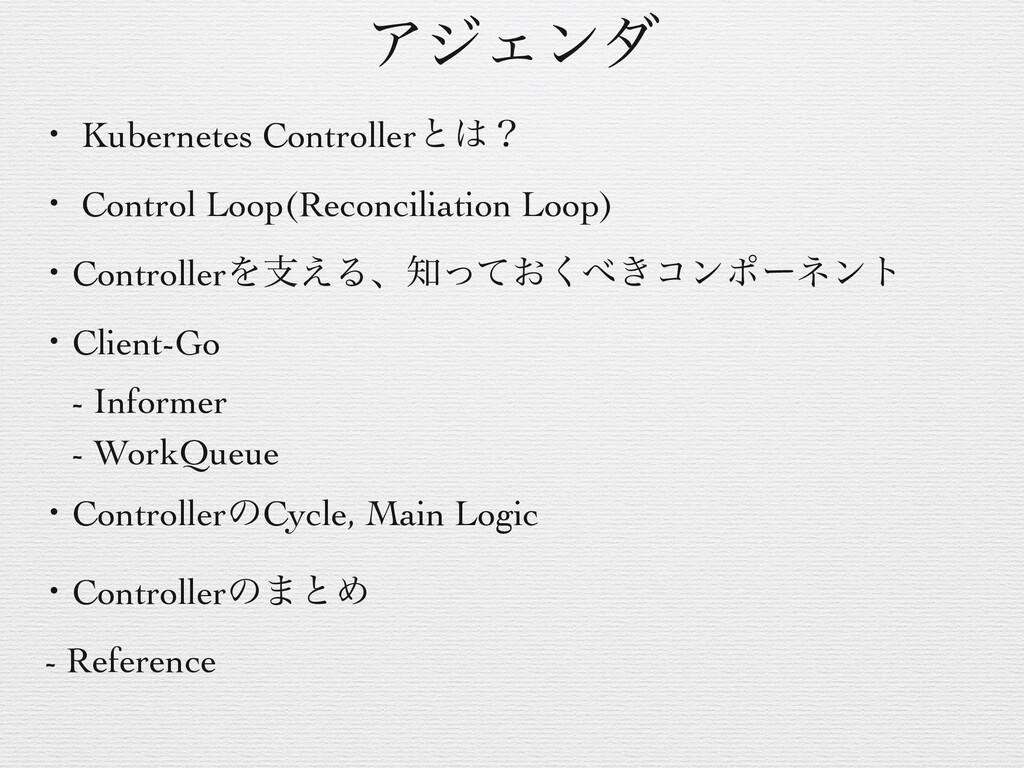 ͞ͳ͍͜ͱ ɾKubernetes Custom Controller + CRDͷৄࡉ ※...