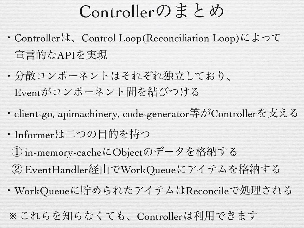 Controllerͷ·ͱΊ ɾControllerɺControl Loop(Reconc...