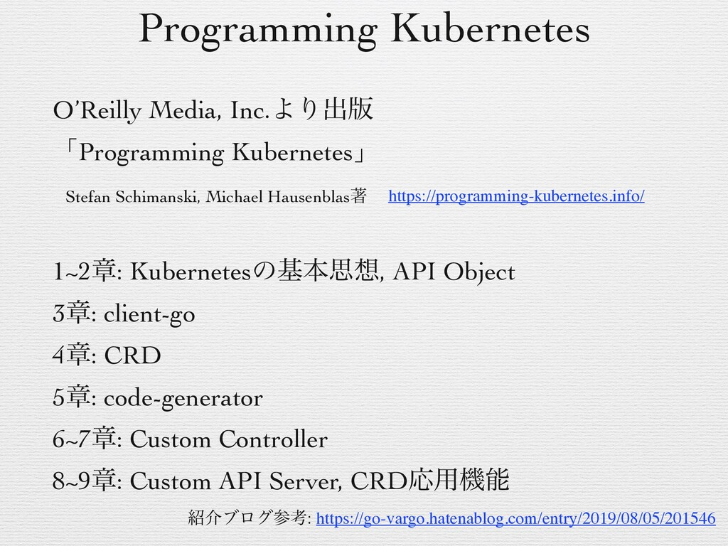 Programming Kubernetes https://programming-kube...