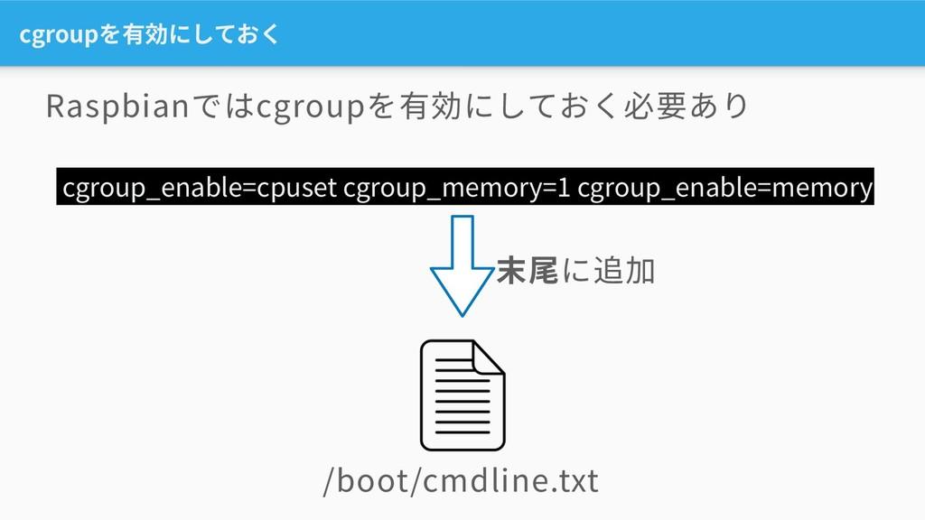 cgroupを有効にしておく cgroup_enable=cpuset cgroup_memo...