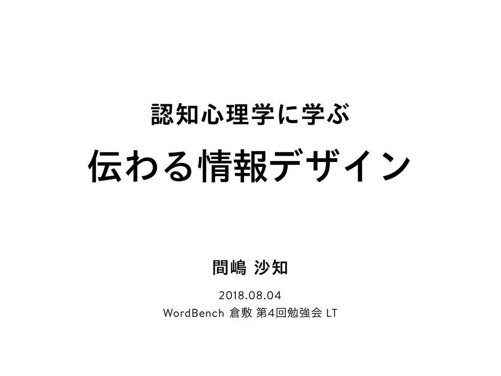 2018.08.04 WordBench ෑ ୈ4ճษڧձ LT ؒౢࠫ ΘΔใσβ...