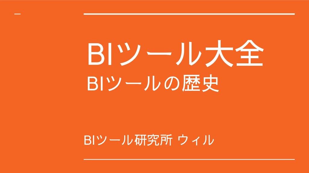 BIツール研究所 ウィル BIツール大全 BIツールの歴史