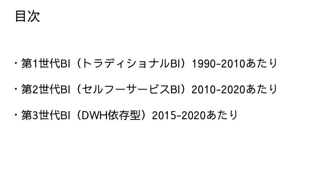 目次 ・第1世代BI(トラディショナルBI)1990-2010あたり ・第2世代BI(セルフー...