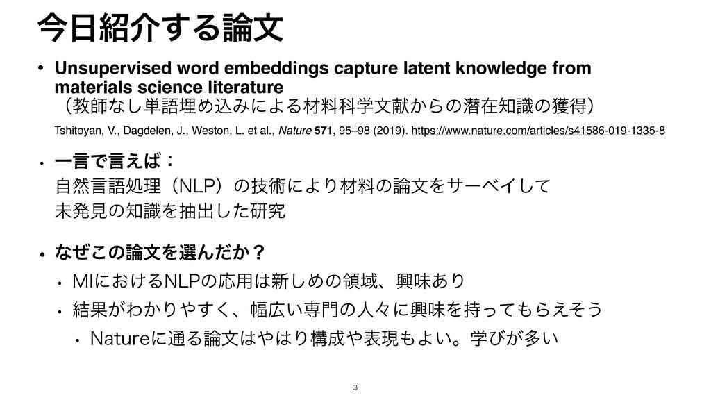 ࠓհ͢Δจ • Unsupervised word embeddings capture...