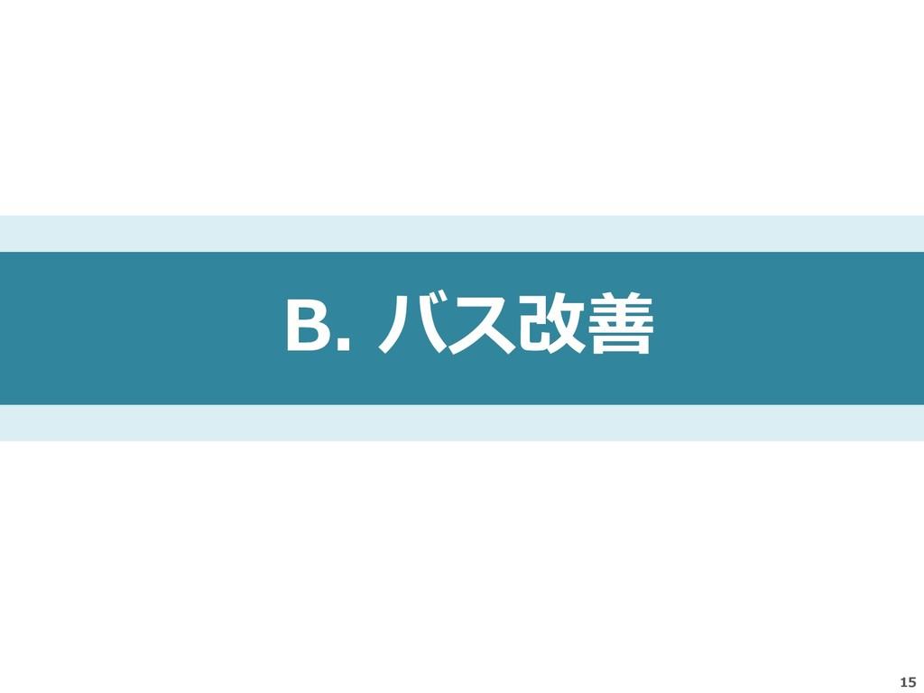 15 B. バス改善