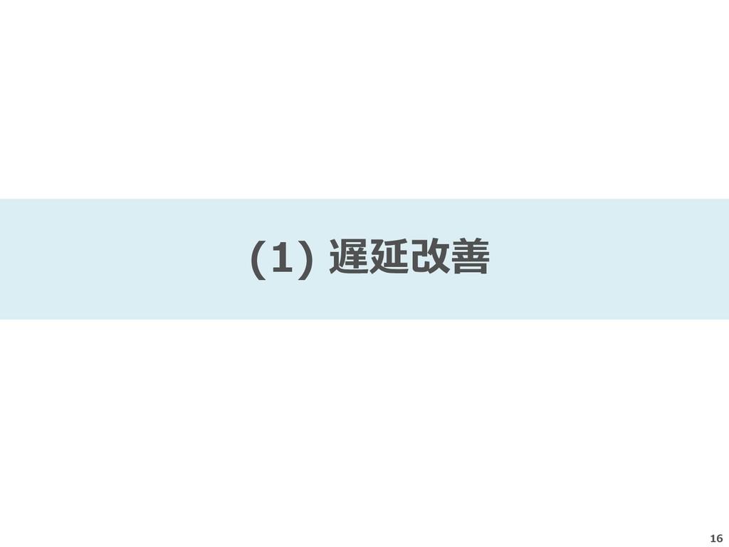 16 (1) 遅延改善