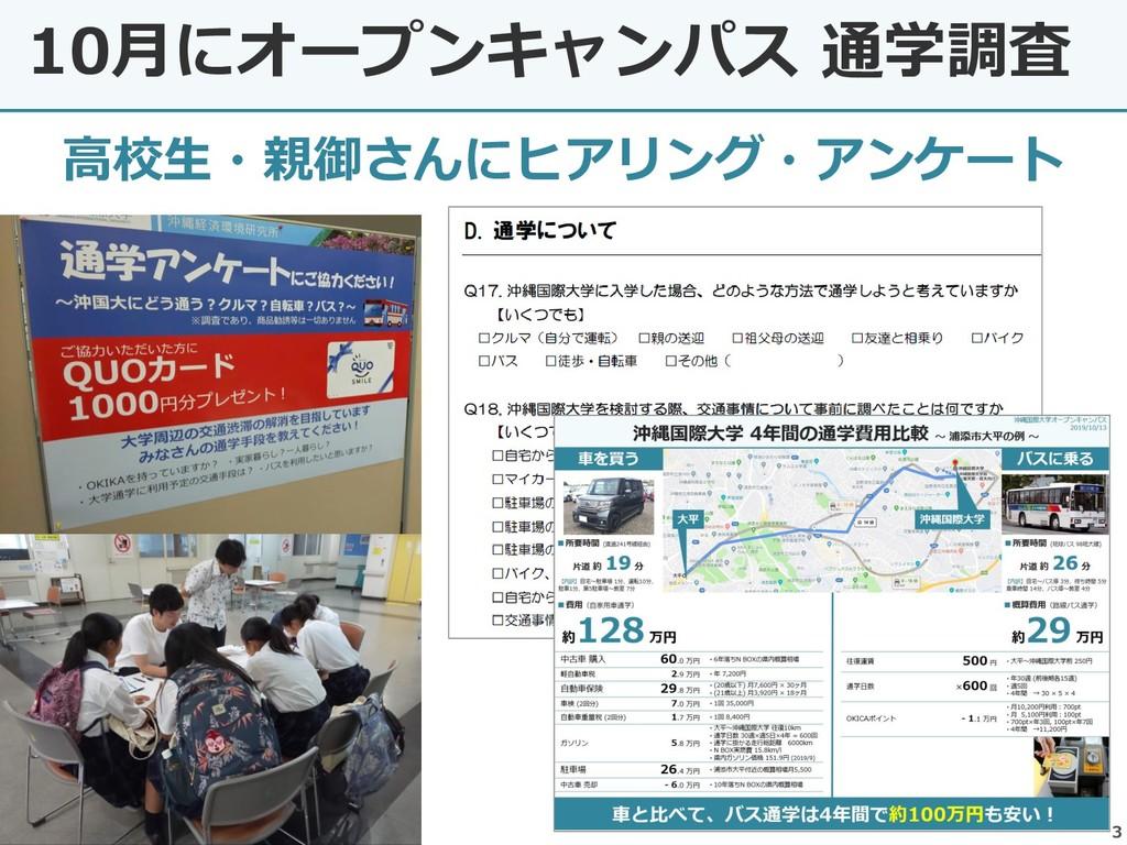 3 10月にオープンキャンパス 通学調査 高校生・親御さんにヒアリング・アンケート