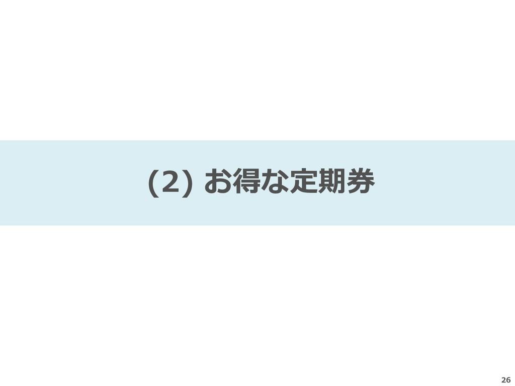 26 (2) お得な定期券