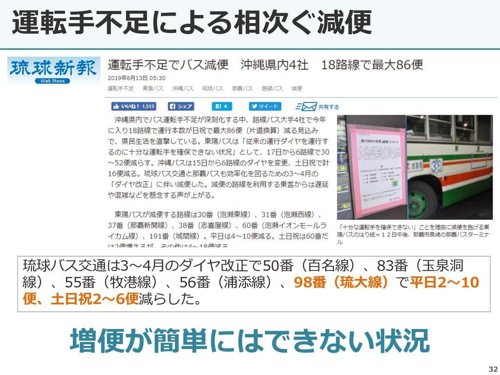 運転手不足による相次ぐ減便 32 増便が簡単にはできない状況 琉球バス交通は3~4月のダイヤ改...