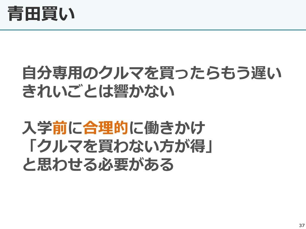 37 青田買い 自分専用のクルマを買ったらもう遅い きれいごとは響かない 入学前に合理的に働き...