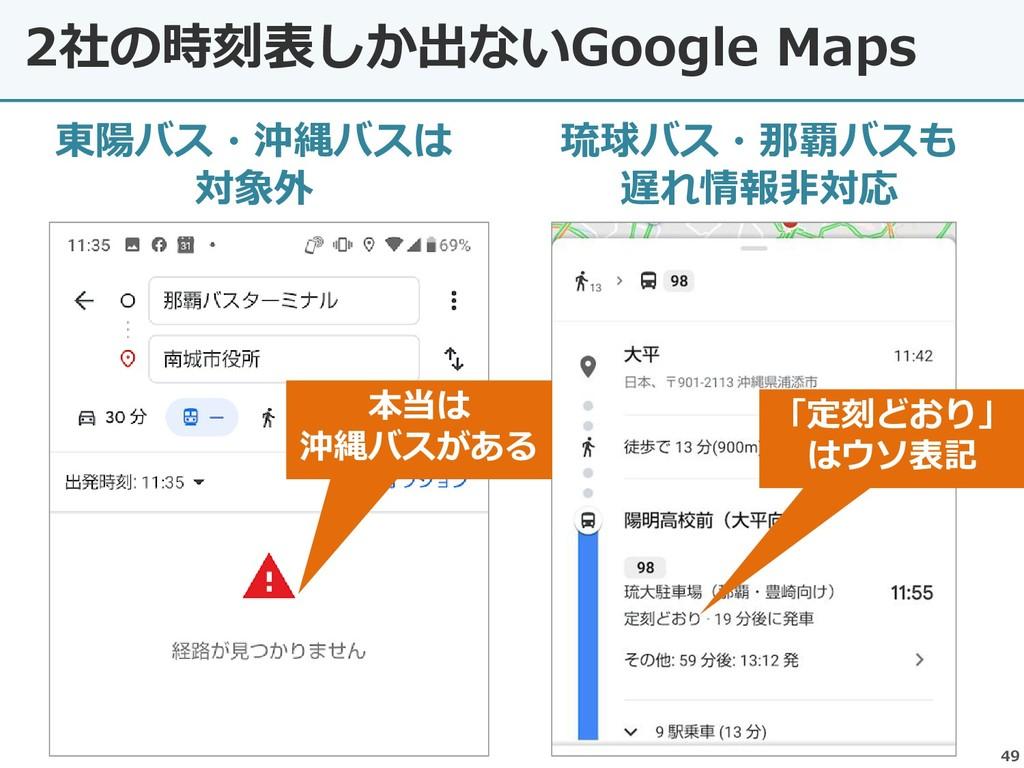 49 2社の時刻表しか出ないGoogle Maps 東陽バス・沖縄バスは 対象外 琉球バス・那...