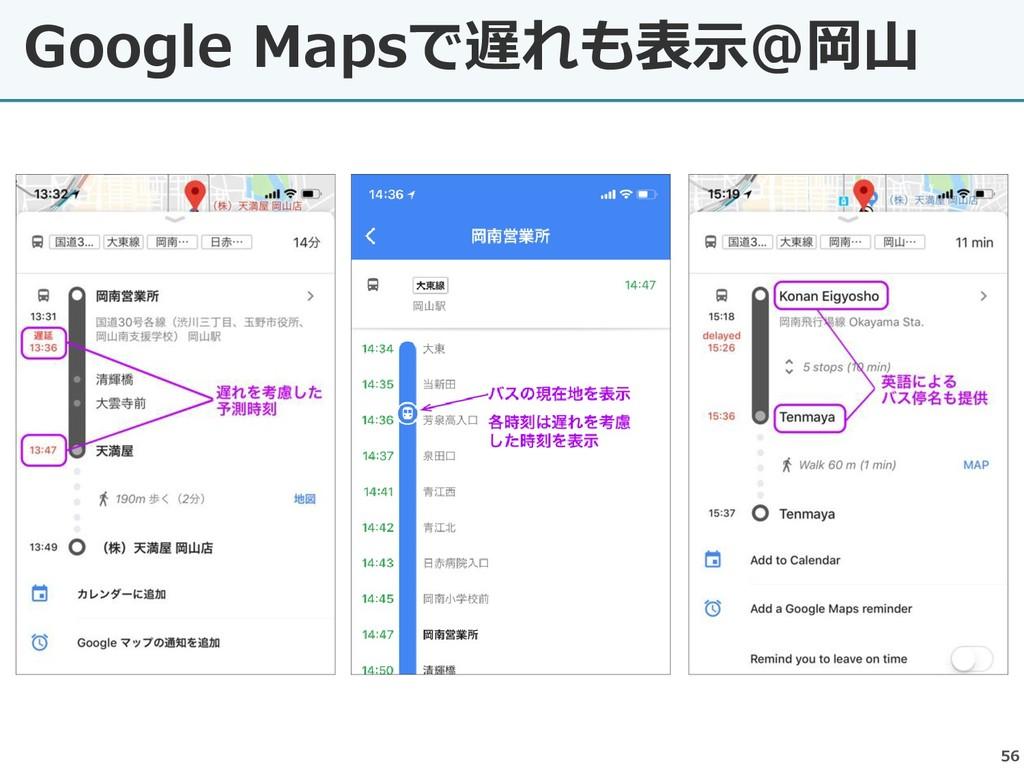 56 Google Mapsで遅れも表示@岡山