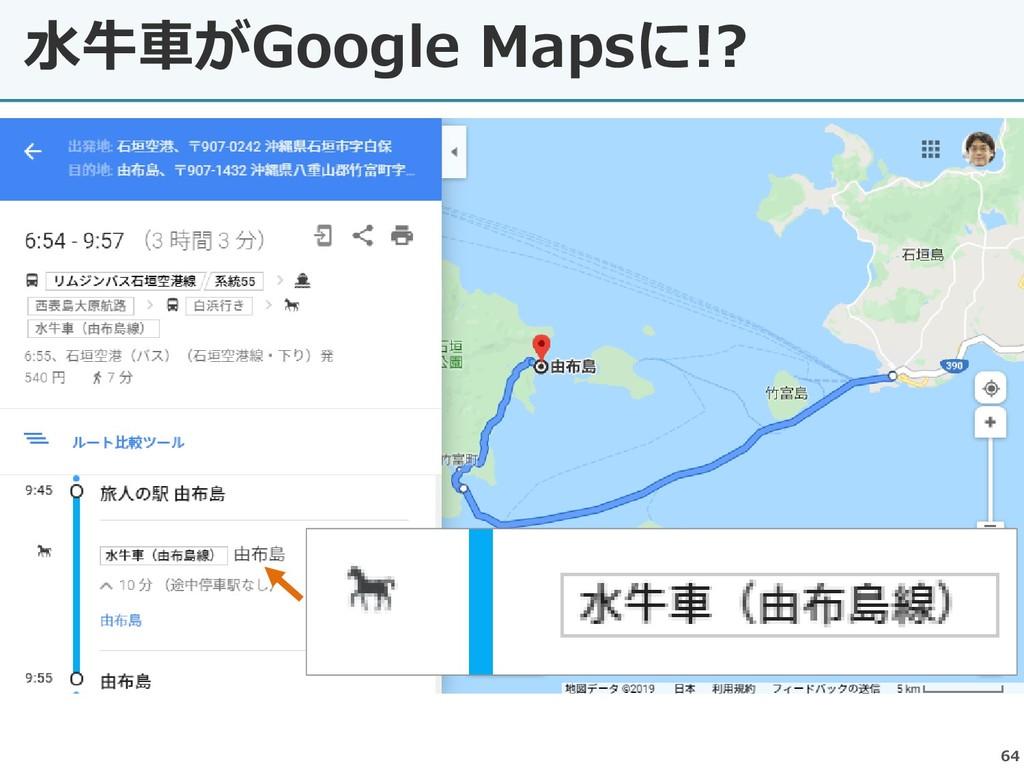 64 水牛車がGoogle Mapsに!?