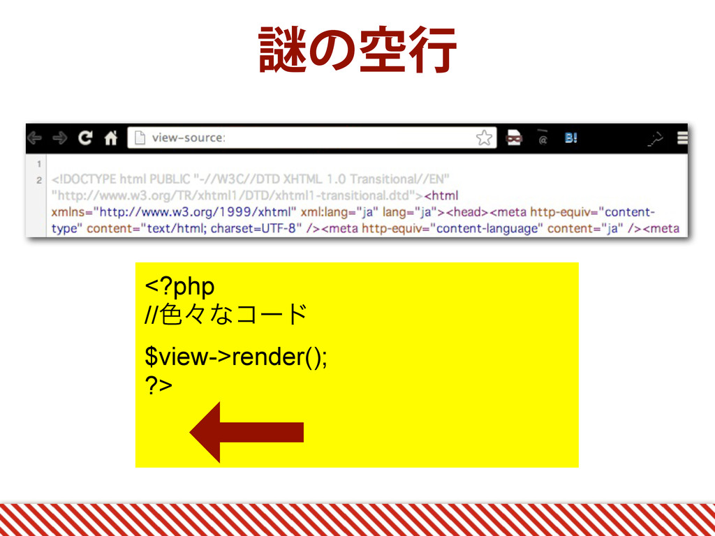 Ṗͷۭߦ <?php //৭ʑͳίʔυ $view->render(); ?>