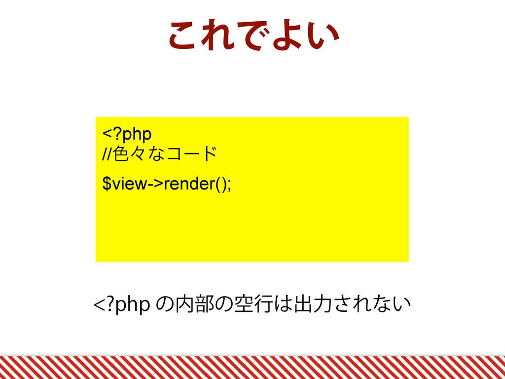 ͜ΕͰΑ͍ <?php //৭ʑͳίʔυ $view->render();  QIQͷ෦...