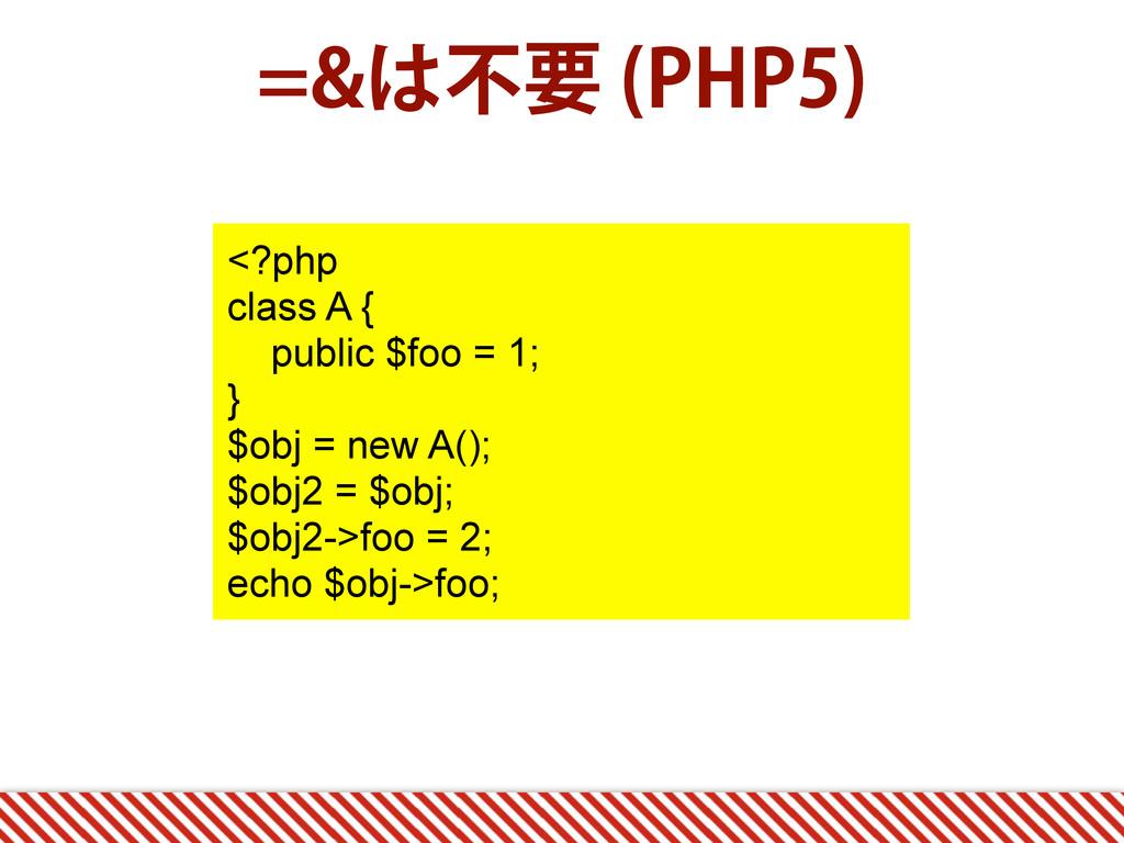 ෆཁ 1)1  <?php class A { public $foo = 1; }...