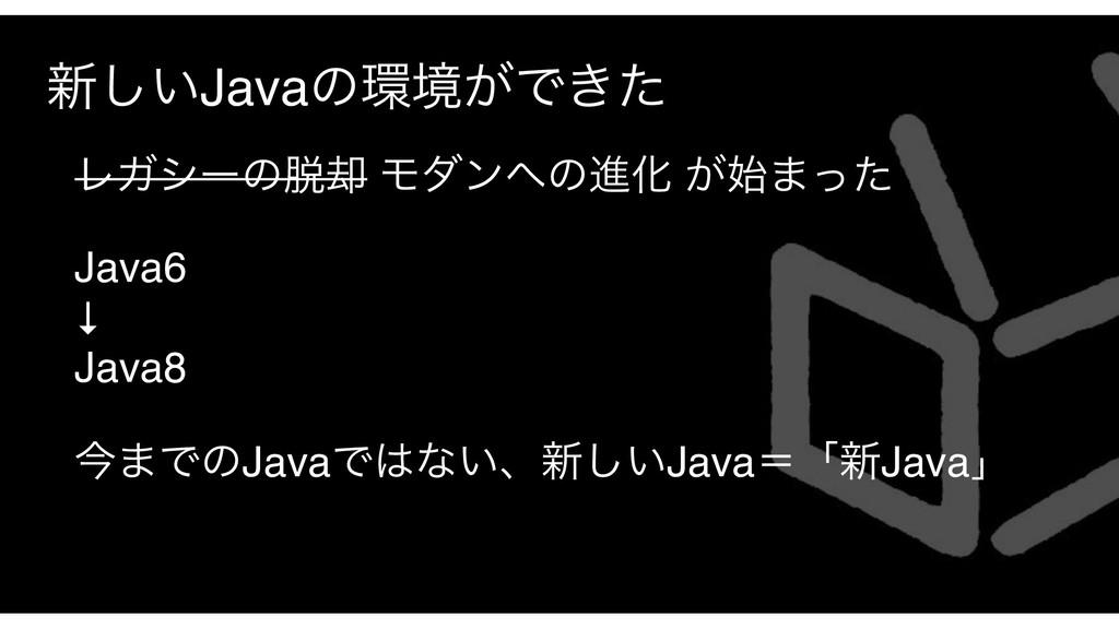 ৽͍͠Javaͷڥ͕Ͱ͖ͨ ϨΨγʔͷ٫ ϞμϯͷਐԽ ͕·ͬͨ Java6 ↓ Ja...