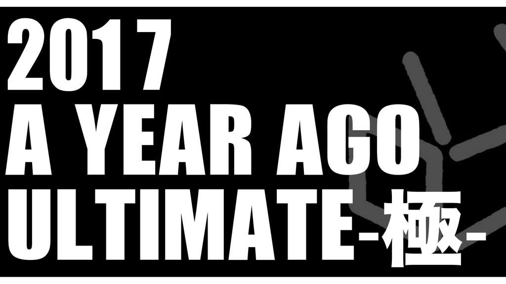 2017 A YEAR AGO ULTIMATE-ۃ-