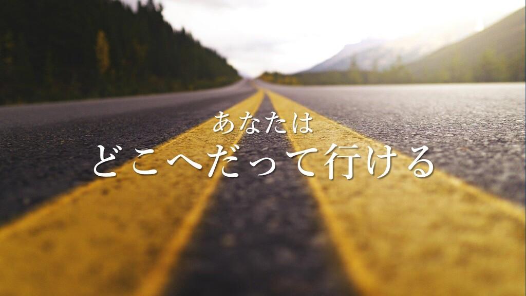 あなたは どこへだって行ける