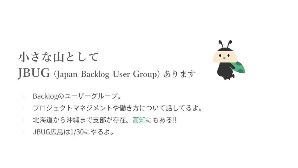 小さな山として JBUG (Japan Backlog User Group) あります ▫ ...