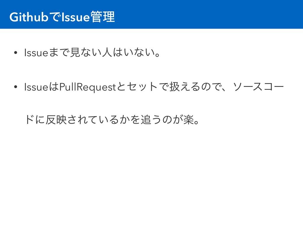 GithubͰIssueཧ • Issue·Ͱݟͳ͍ਓ͍ͳ͍ɻ • IssuePullR...