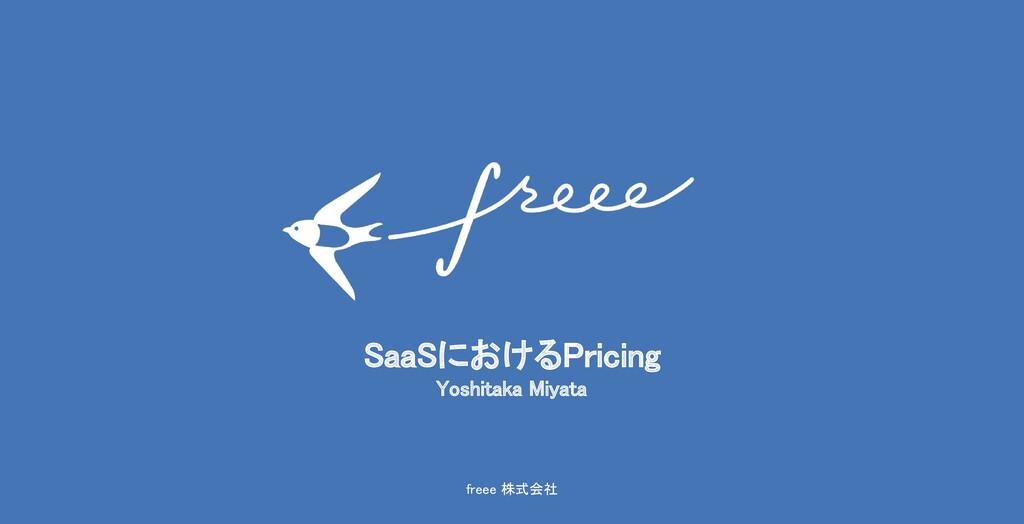 freee 株式会社 SaaSにおけるPricing Yoshitaka Miyata