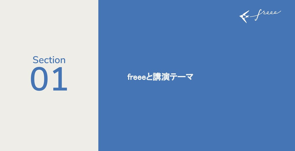 01 freeeと講演テーマ Section