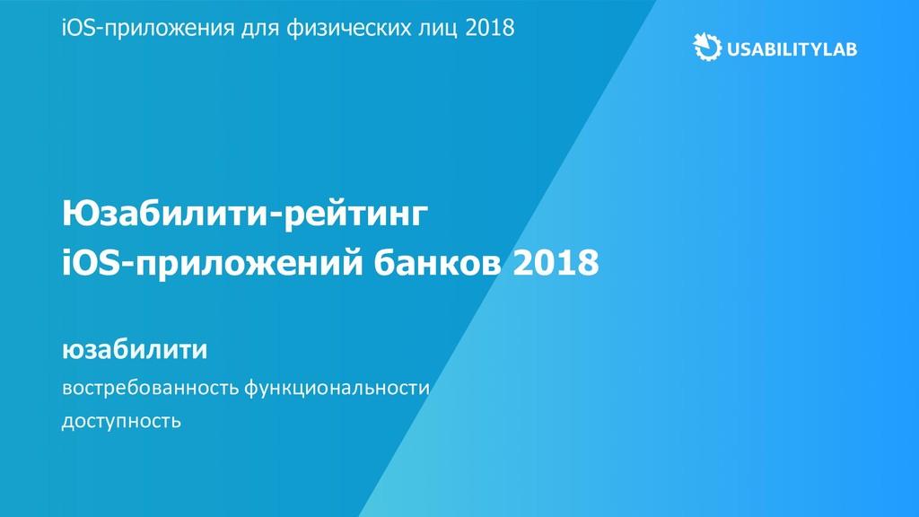 iOS-приложения для физических лиц 2018 Юзабилит...