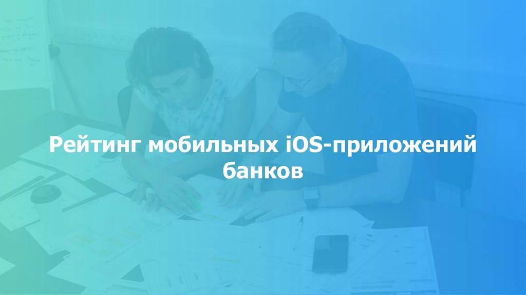 Рейтинг мобильных iOS-приложений банков