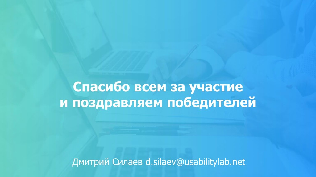Дмитрий Силаев d.silaev@usabilitylab.net Спасиб...