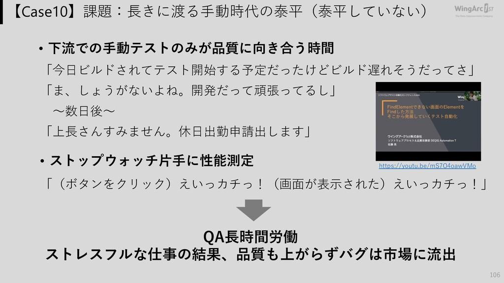 【Case10】課題:⻑きに渡る⼿動時代の泰平(泰平していない) • 下流での⼿動テストのみが...