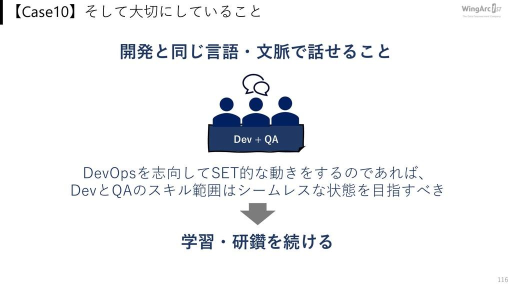 【Case10】そして⼤切にしていること 116 開発と同じ⾔語・⽂脈で話せること Dev +...