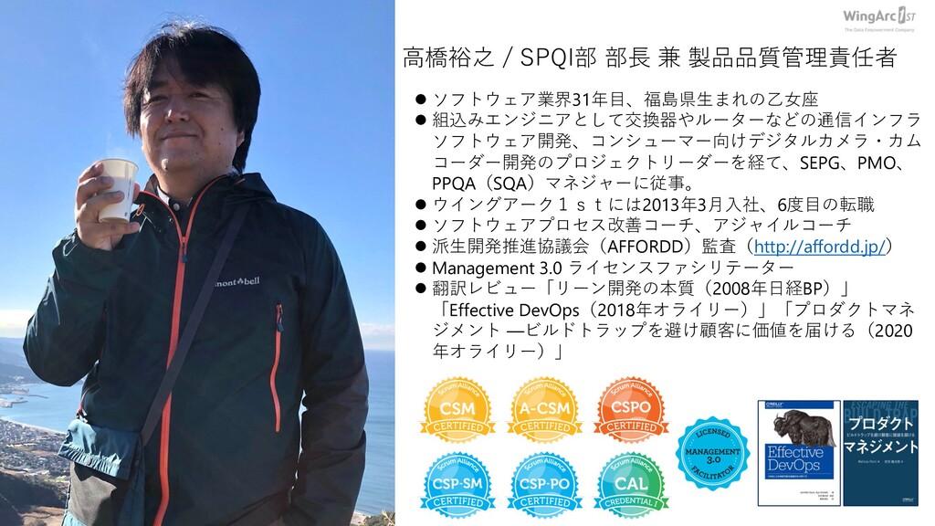 ⾼橋裕之 / SPQI部 部⻑ 兼 製品品質管理責任者 l ソフトウェア業界31年⽬、福島県⽣...