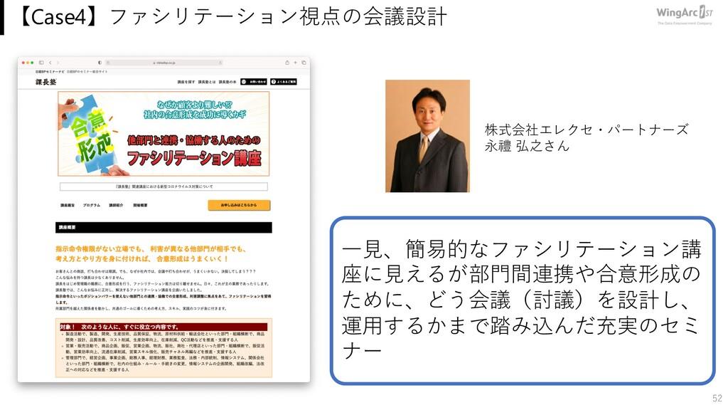 【Case4】ファシリテーション視点の会議設計 52 株式会社エレクセ・パートナーズ 永禮 弘...