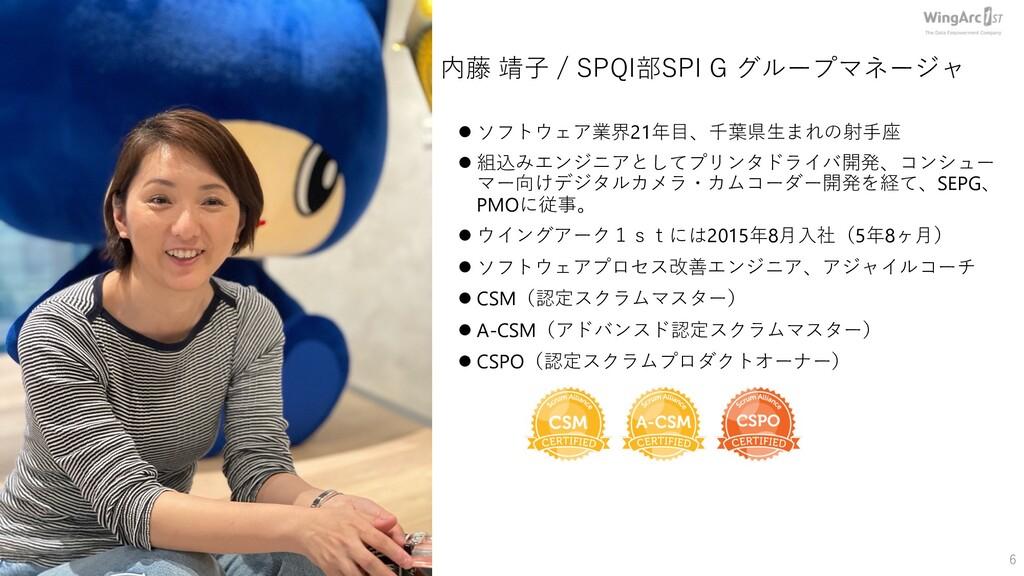 6 内藤 靖⼦ / SPQI部SPI G グループマネージャ l ソフトウェア業界21年⽬、千...