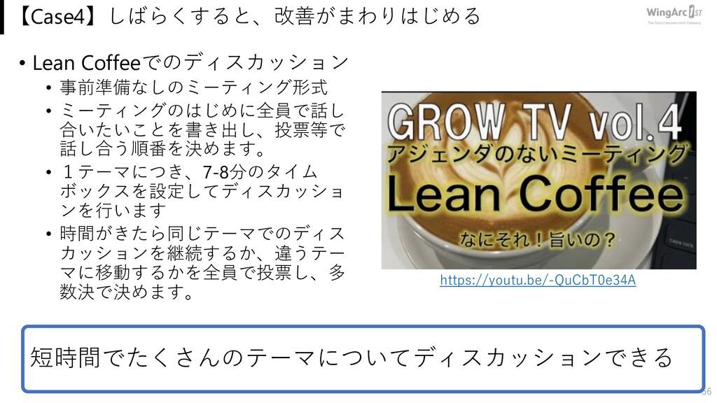 【Case4】しばらくすると、改善がまわりはじめる • Lean Coffeeでのディスカッシ...