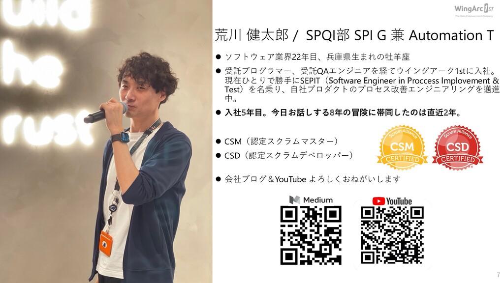 7 荒川 健太郎 / SPQI部 SPI G 兼 Automation T l ソフトウェア業...