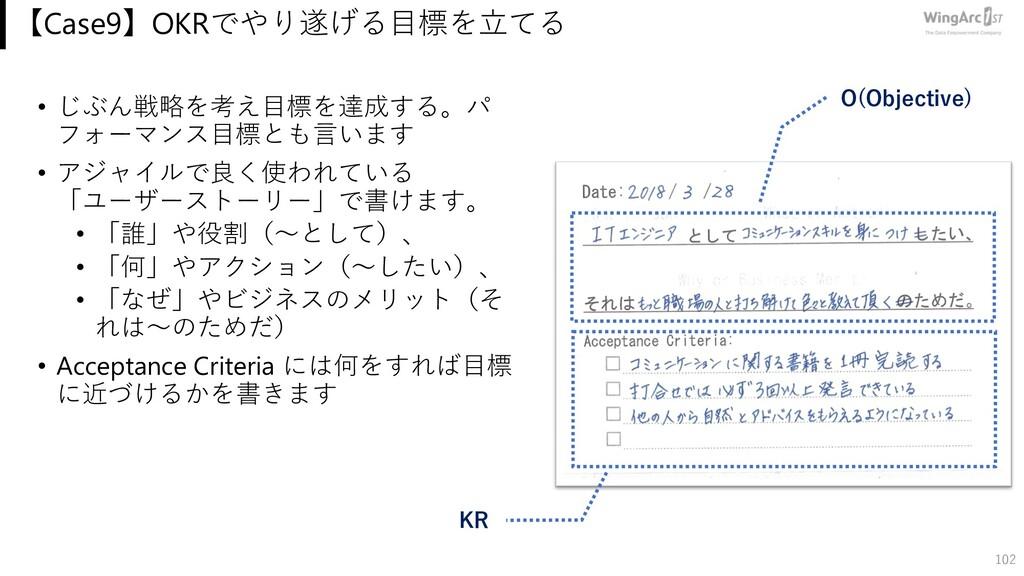 102 【Case9】OKRでやり遂げる⽬標を⽴てる • じぶん戦略を考え⽬標を達成する。パ ...