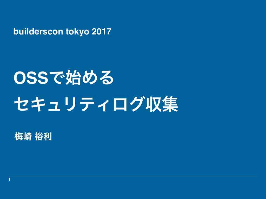 1 OSSͰΊΔ ηΩϡϦςΟϩάऩू ക࡚ ༟ར builderscon tokyo 20...