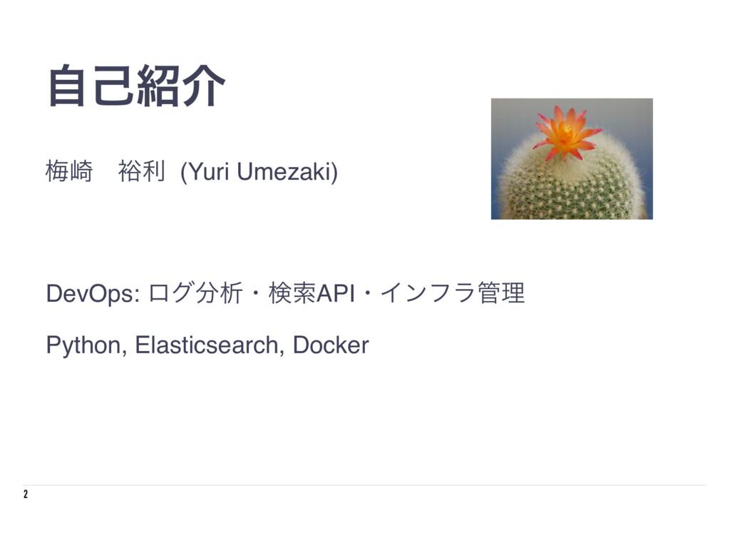 2 ࣗݾհ ക࡚ɹ༟ར (Yuri Umezaki) DevOps: ϩάੳɾݕࡧAPIɾ...