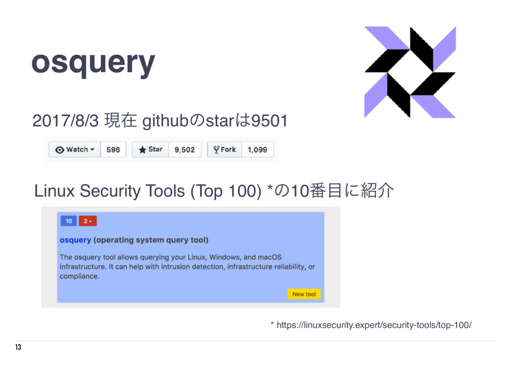 13 osquery 2017/8/3 ݱࡏ githubͷstar9501 Linux S...