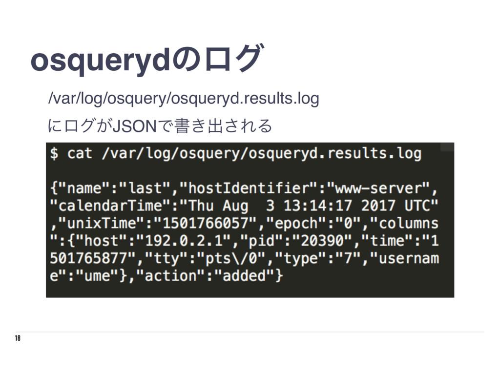 18 osquerydͷϩά /var/log/osquery/osqueryd.result...