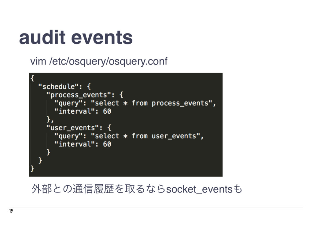 19 audit events ֎෦ͱͷ௨৴ཤྺΛऔΔͳΒsocket_events΋ vim...