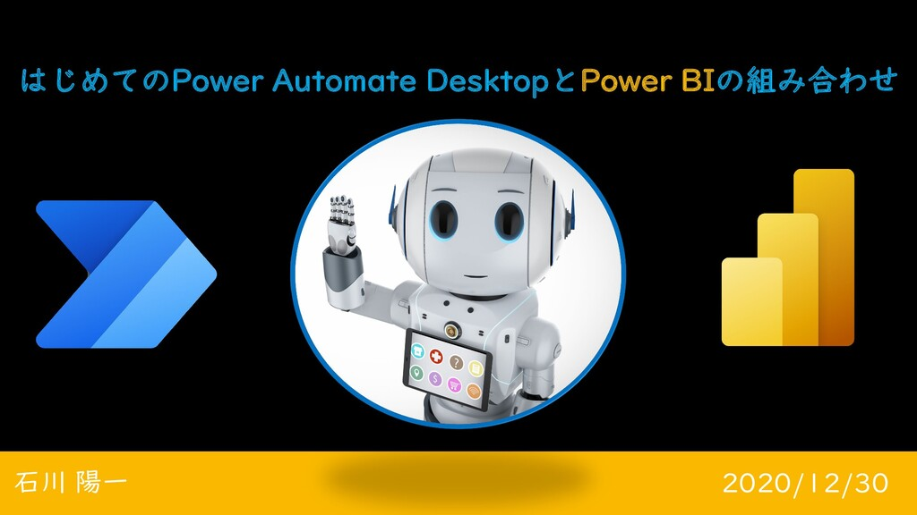 はじめてのPower Automate DesktopとPower BIの組み合わせ 石川 陽...