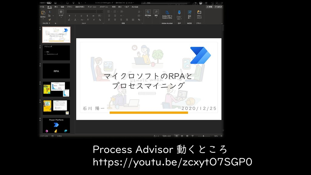 Process Advisor 動くところ https://youtu.be/zcxytO7S...