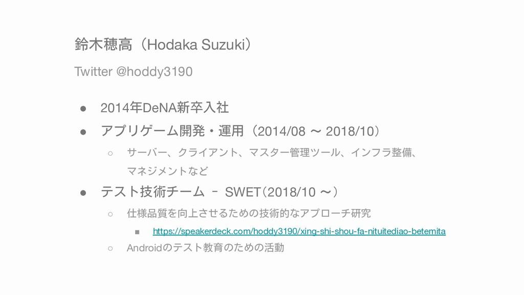 鈴木穂高(Hodaka Suzuki) Twitter @hoddy3190 ● 2014年D...