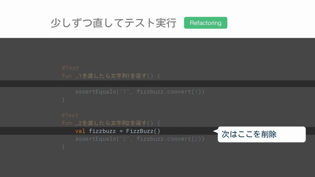 """@Test fun _1を渡したら文字列1を返す() { assertEquals(""""1"""", ..."""