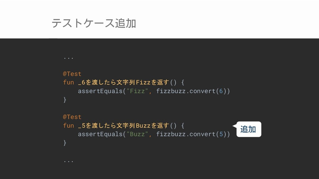 ... @Test fun _6を渡したら文字列Fizzを返す() { assertEqual...