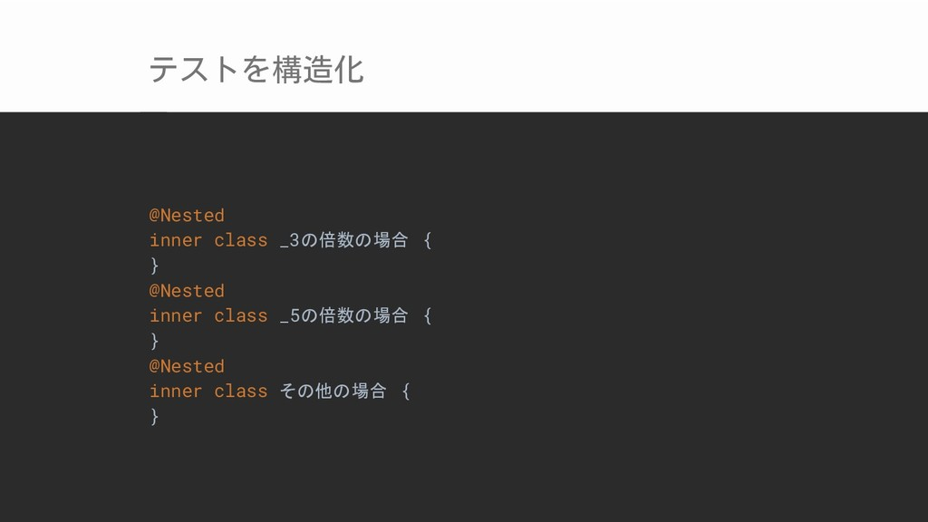 テストを構造化 @Nested inner class _3の倍数の場合 { } @Neste...